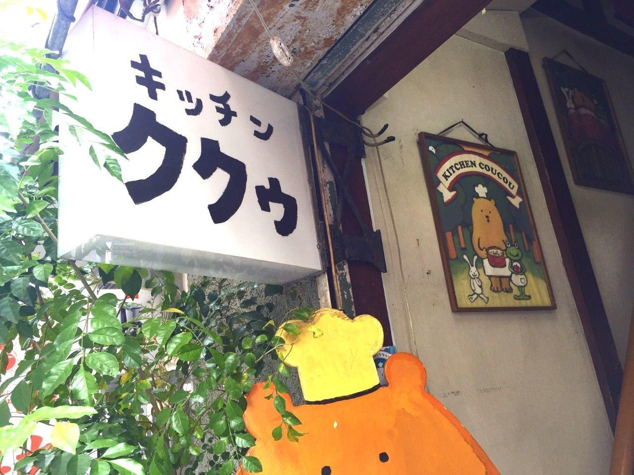 こじんまりとしたカワイイ洋食屋さん。ランチもディナーも大人気。